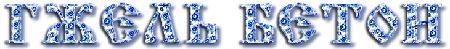 Гжель бетон: производство, продажа и доставка бетона и ЖБИ от завода производителя