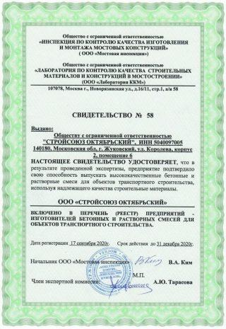 Аккредитация мостовой инспекции
